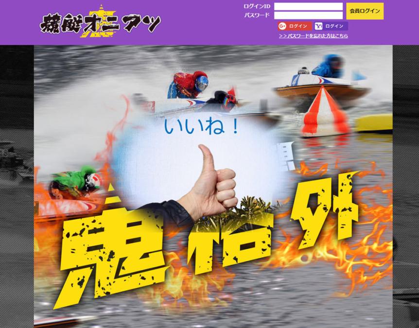 【予想サイト評価】鬼アツ(オニアツ)