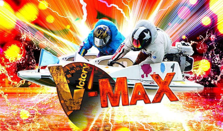 【予想サイト】V-MAX(ブイマックス)